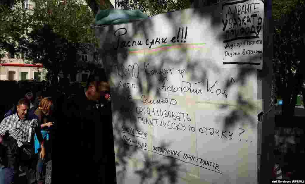 #оккупайабайпо расписанию
