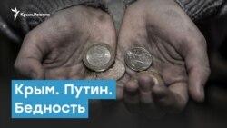 Путин. Крым. Бедность | Крымский вечер