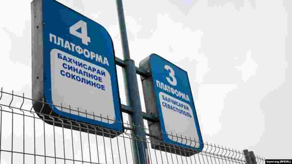 Забором ограждены все платформы автовокзала