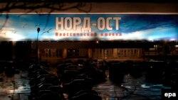Театральний центр із афішею мюзиклу «Норд-Ост», 2002 рік