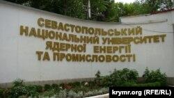 Севастопольский университет ядерной энергии и промышленности