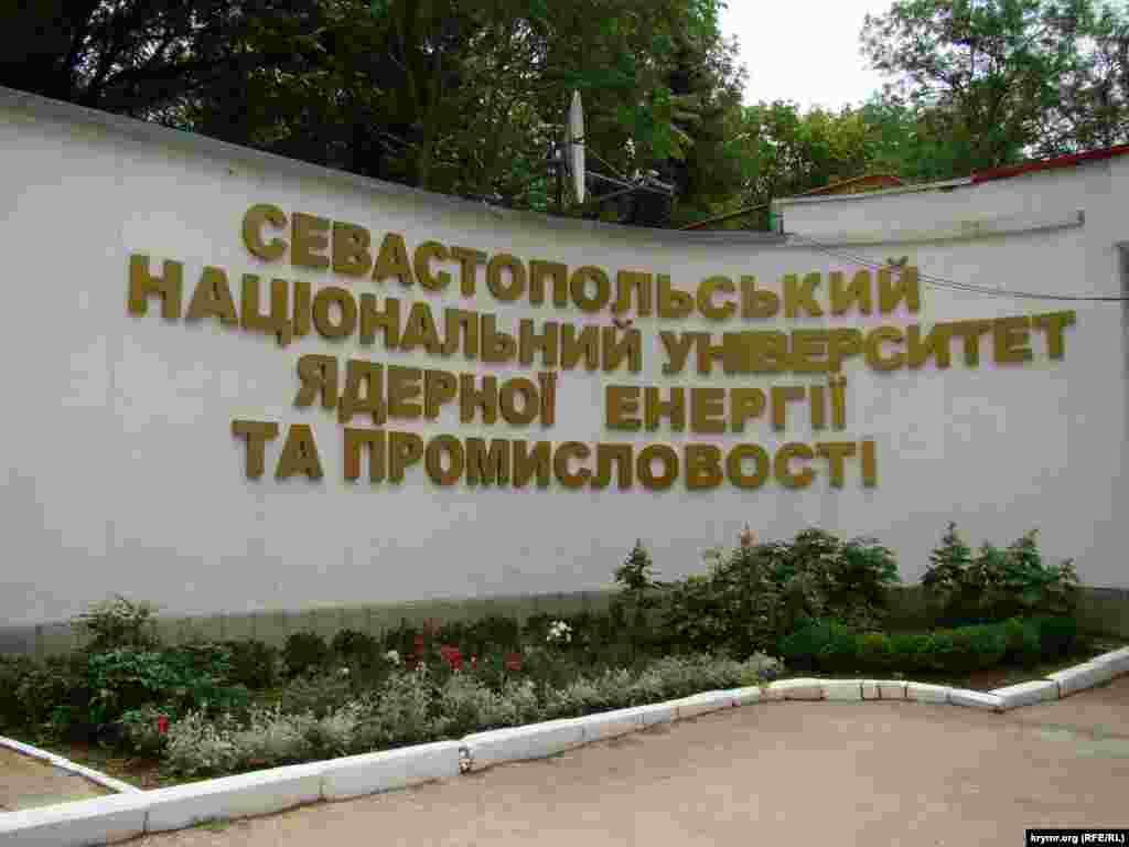 Севастопольский национальный университет ядерной энергии и промышленности находится на Северной стороне города в местности Голландия. Архивное фото, 2010 год