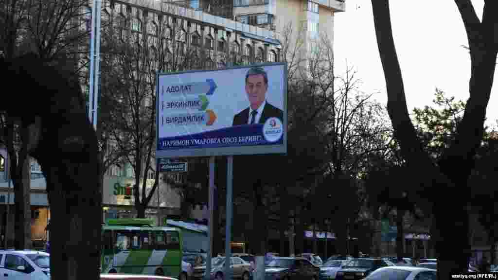 Билікті қолдайтын «Адолат» партиясынан Өзбекстан президенттігіне кандидат Нариман Умаровтың жарнамасы. Ташкент, 1 желтоқсан 2016 жыл.
