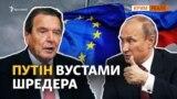 «Скасуйте безглузді санкції із Росії», – заявляє Ґергард Шредер