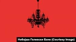 Графички активизам на Небојша Гелевски-Бане