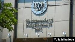 Banca centrală de la Tiraspol