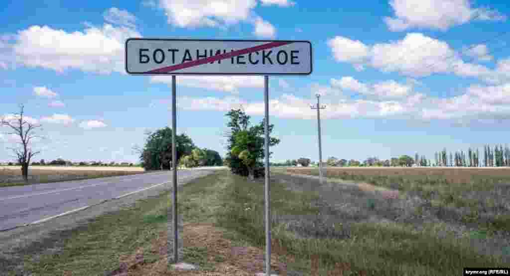 От этого дорожного знака до райцентра Раздольное ровно 6 километров
