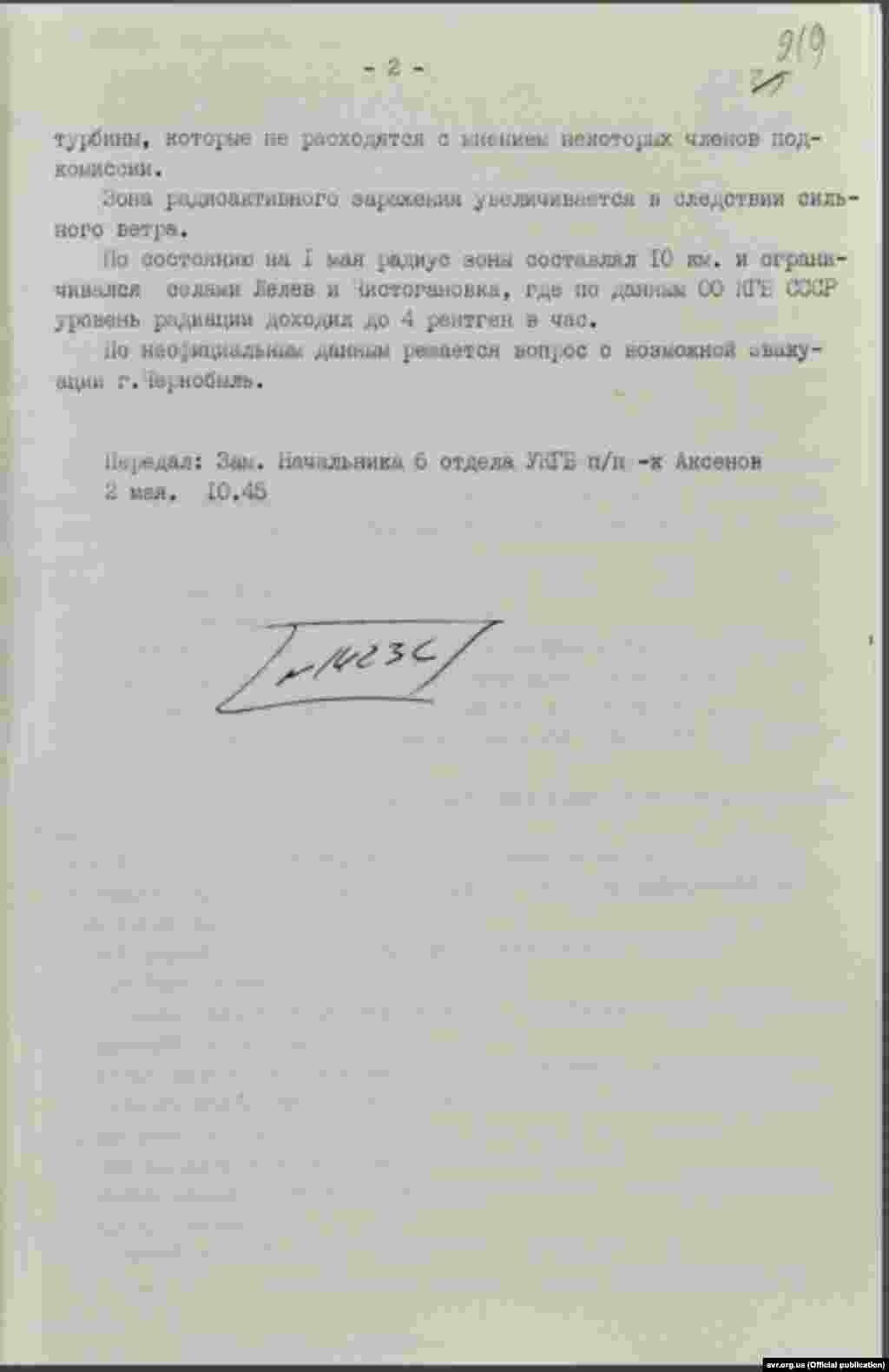 Записка підполковника Аксьонова про ситуацію в районі ЧАЕС, 2.05.1986