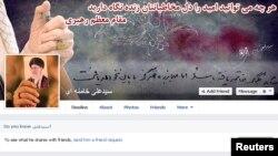 Иранның рухани көсемі Аятолла Хаменеидің Facebook-тегі парағынан скрин-шот. 17 қыркүйек 2013 жыл.
