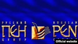 Российский ПЕН-центр часть международной писательской организации International PEN