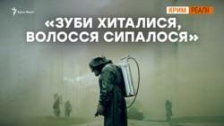 Серіал Чорнобиль. Що кажуть ліквідатори з Криму?
