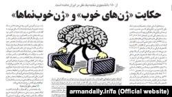 روزنامه آرمان