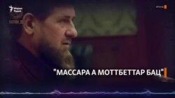 """Кутаев Руслан: """"Массара а моттбеттар бац"""""""