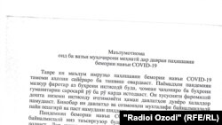 Посухи Вазорати меҳнату муҳоҷират ба Радиои Озодӣ