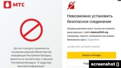 An example of a message showing website restrictions in Belarus.
