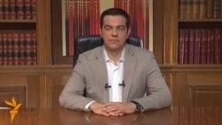 Ципрас: грчките банки привремено затворени