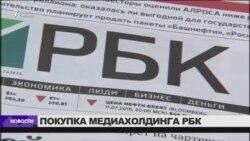 """Владелец """"Комсомольской правды"""" планирует купить РБК"""