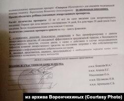 Заключения ВК Вениамина Ворончихина