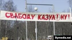 По мнению наблюдателей, репрессии властей ослабили ряды белорусских оппозиционеров