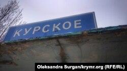 Табличка на зупинці села Курське