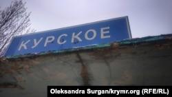 Табличка на остановке села Курское