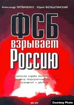 """Как ФСБ взрывала дома в 1999 году: """"В этой игре разыгрывалась вся Россия"""""""