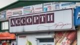 "UKRAINE – Shop ""Assorti Products"" in Simferopol, 17Jan2019"
