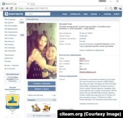 Профіль Євгена Усова у соціальній мережі «ВКонтакте»