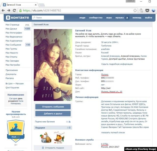 Профиль Евгения Усова в социальной сети ВКонтакте