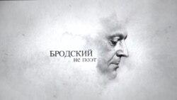 Бродский не поэт: жизнь Иосифа вне советской системы