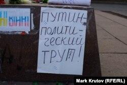 Плакаты на постаменте бывшего памятника Ленину