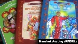 Балаларға арналған кітаптардың мұқабасы. (Көрнекі сурет).