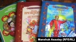 Назарбаев тууралуу көптөгөн китептер да чыгып келатат.