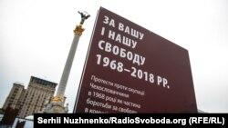 Виставка присвячена зокрема протесту українців проти придушення «Празької весни»