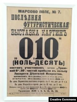 Афиша выставки 0,10. Петроград, 1915