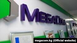 """""""Мегаком"""" компаниясынын кеңселеринин бири."""