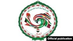 شعار مؤتمر القمة العربية في بغداد