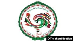شعار قمة بغداد