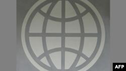 Logo e Bankës Botërore