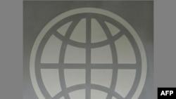 Logo e Bankës Botërore.