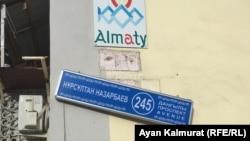 Табличка на здании по проспекту Назарбаева в Алматы, который ранее назывался улицей Фурманова. 30 марта 2018 года.
