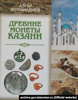 Әзһәр Мөхәммәдиев хезмәтләренең берсе