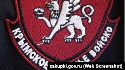 Нашивки на козацьку форму для кримських школярів