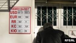Алматыдағы айырбас пункттерінің бірі. 18 қаңтар, 2009 жыл.