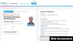 Резюме Костілова на порталі work.ua