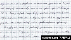 Фрагмэнт ліста Міколы Статкевіча