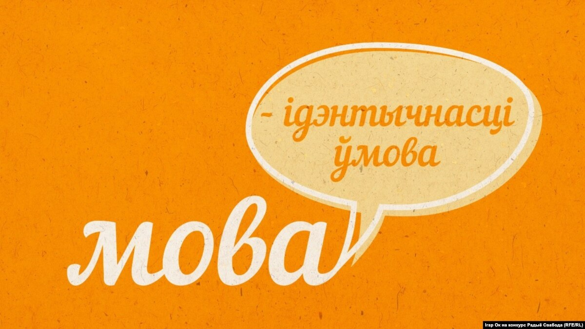 Рэп на беларускай мове слушать