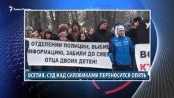 Видеоновости Кавказа 17 января