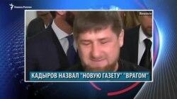 Видеоновости Северного Кавказа 14 апреля