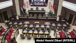 قاعة برلمان اقليم كردستان